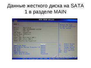 Данные жесткого диска на SATA 1 в разделе MAIN