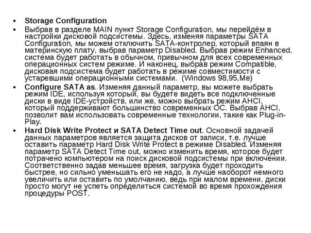 Storage Configuration Выбрав в разделе MAIN пункт Storage Configuration, мы п...