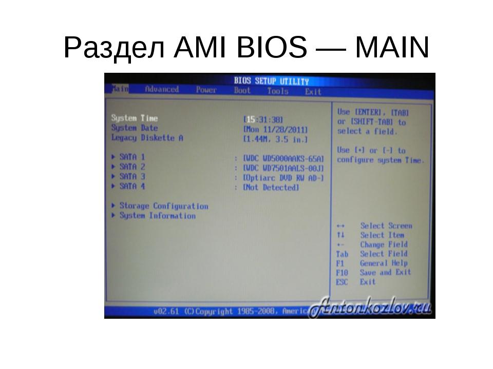 Раздел AMI BIOS — MAIN