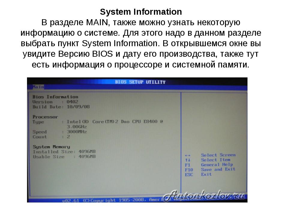 System Information В разделе MAIN, также можно узнать некоторую информацию о...