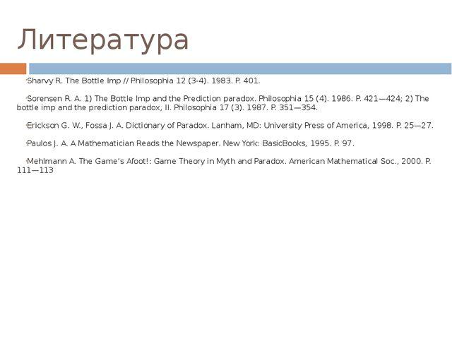 Литература Sharvy R. The Bottle Imp // Philosophia 12 (3-4). 1983. P. 401. So...