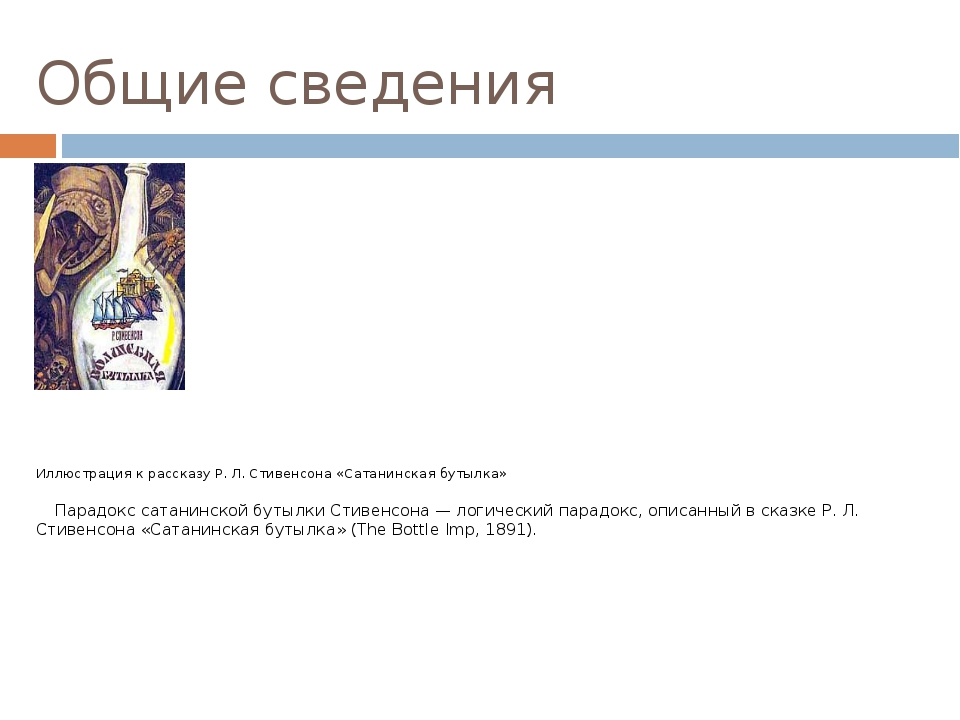 Общие сведения Иллюстрация к рассказу Р. Л. Стивенсона «Сатанинская бутылка»...