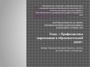 Конкурсная работа № IV  КРАЕВАЯ ОЛИМПИАДА НАУЧНЫХ И СТУДЕНЧЕСКИХ РАБОТ В СФЕ