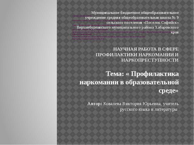 Конкурсная работа № IV  КРАЕВАЯ ОЛИМПИАДА НАУЧНЫХ И СТУДЕНЧЕСКИХ РАБОТ В СФЕ...