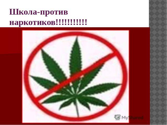 Школа-против наркотиков!!!!!!!!!!!