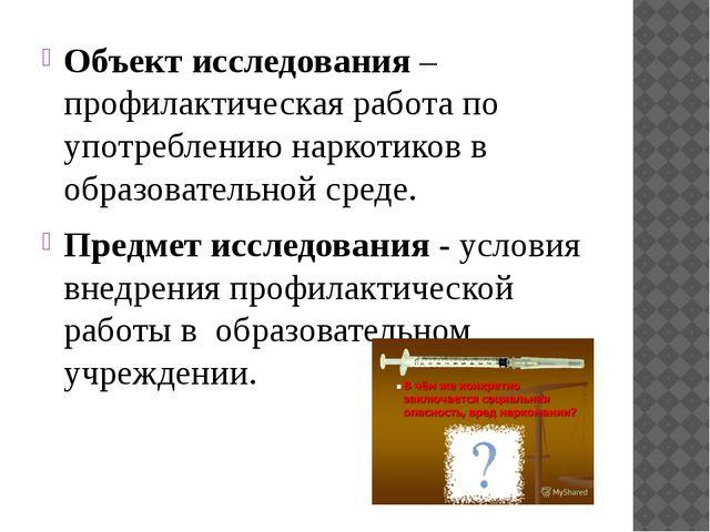 Объект исследования– профилактическая работа по употреблению наркотиков в об...
