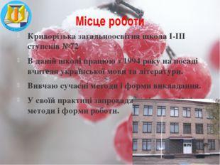 Місце роботи Криворізька загальноосвітня школа І-ІІІ ступенів №72 В даній шко