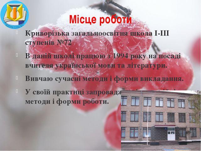 Місце роботи Криворізька загальноосвітня школа І-ІІІ ступенів №72 В даній шко...