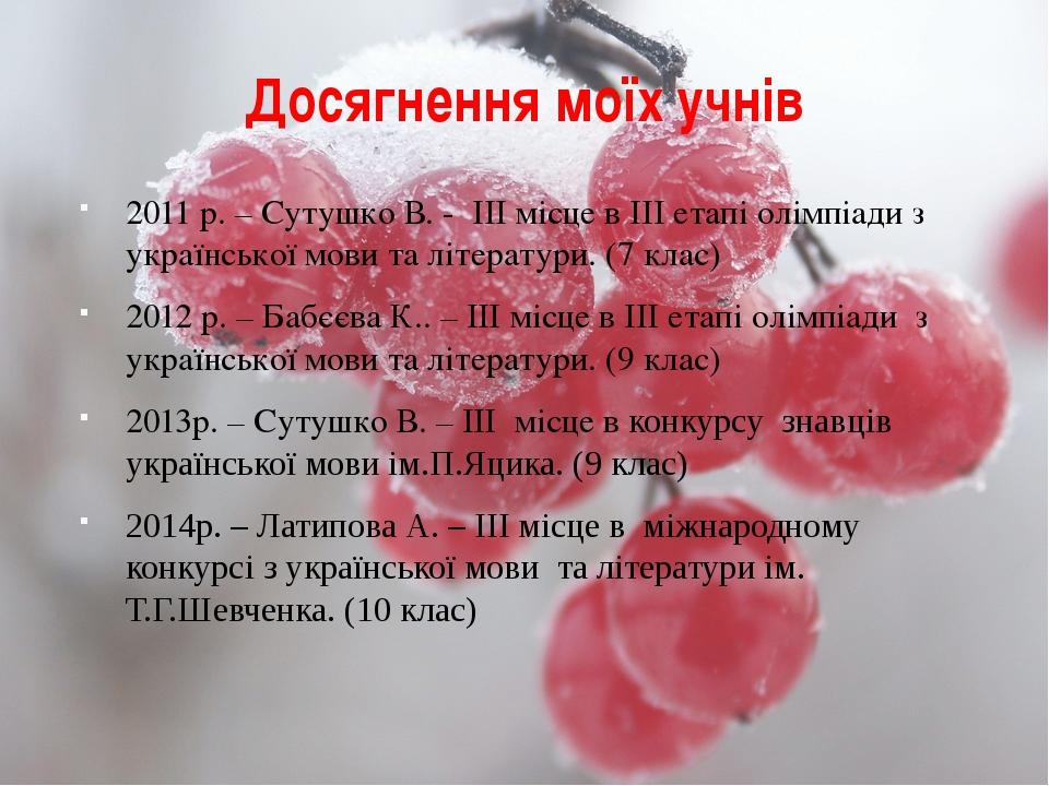Досягнення моїх учнів 2011 р. – Сутушко В. - III місце в III етапі олімпіади...