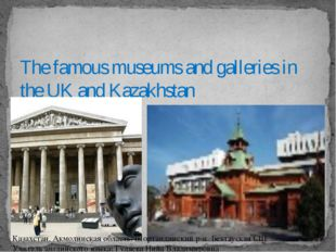 The famous museums and galleries in the UK and Kazakhstan Казахстан. Акмолин