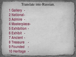 Translate into Russian. 1 Gallerу- 2 National- 3 Admire- 4 Masterpiece