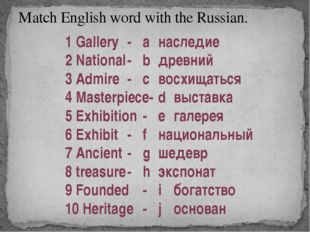Match English word with the Russian. 1 Gallerу-aнаследие 2 National-bдр