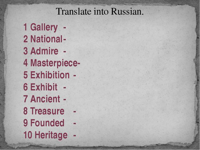Translate into Russian. 1 Gallerу- 2 National- 3 Admire- 4 Masterpiece...