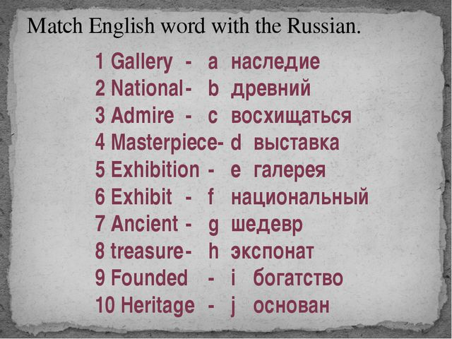 Match English word with the Russian. 1 Gallerу-aнаследие 2 National-bдр...