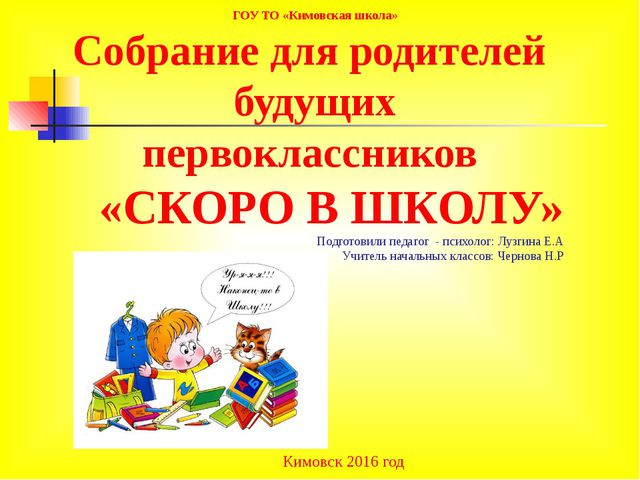 ГОУ ТО «Кимовская школа» Собрание для родителей будущих первоклассников «СКО...