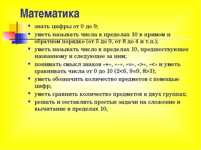 Математика знать цифры от 0 до 9; уметь называть числа в пределах 10 в прямом...