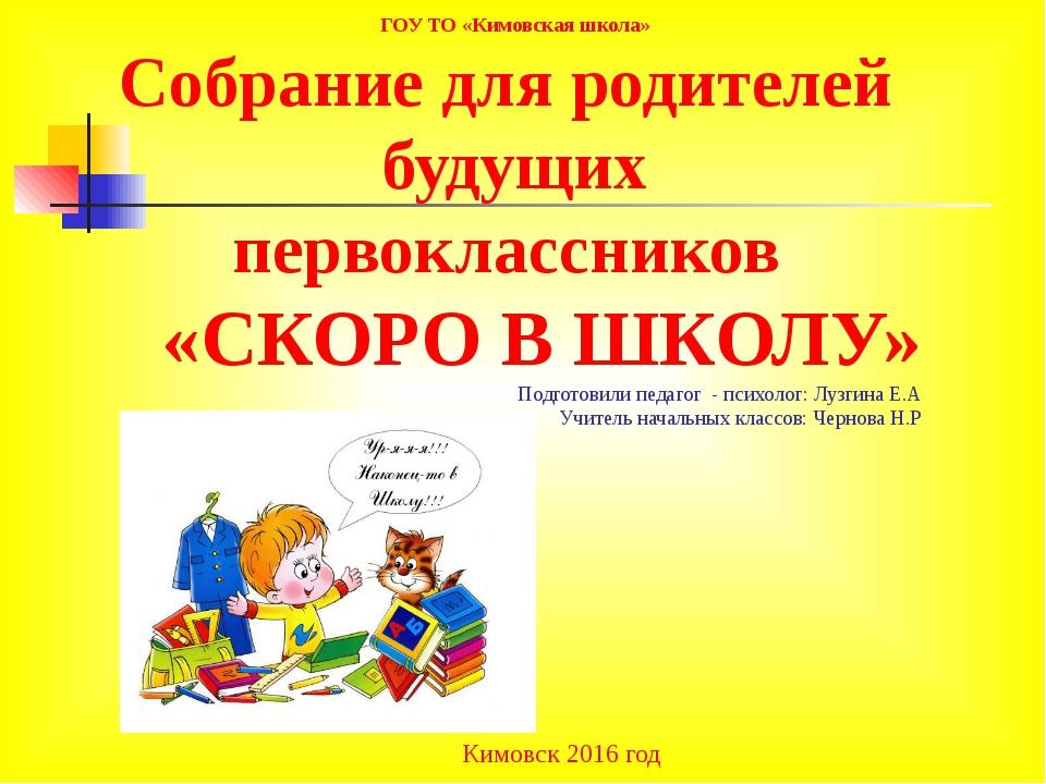Презентация для родителей начальной школы