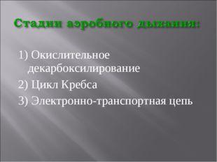 1) Окислительное декарбоксилирование 2) Цикл Кребса 3) Электронно-транспортна