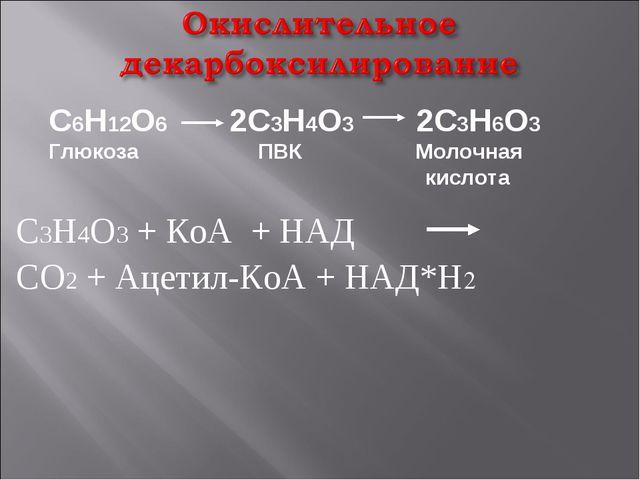 С3Н4О3 + КоА + НАД СО2 + Ацетил-КоА + НАД*Н2 С6Н12О6 2С3Н4О3 2С3Н6О3 Глюкоза...