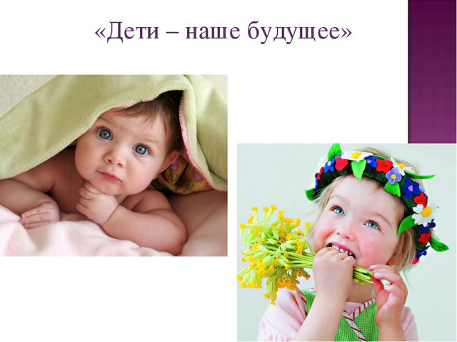 «Дети – наше будущее»