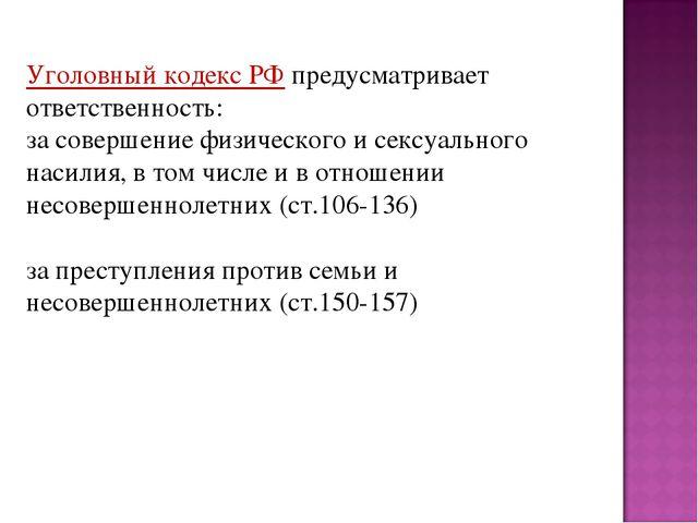Уголовный кодекс РФ предусматривает ответственность: за совершение физическог...