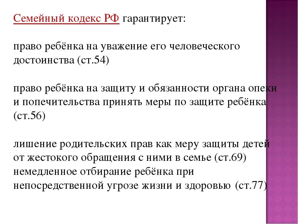 Семейный кодекс РФ гарантирует: право ребёнка на уважение его человеческого д...