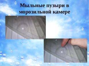 Мыльные пузыри в морозильной камере