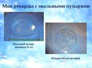 Мои рекорды с мыльными пузырями Мыльный пузырь размером 35 см Пузыри внутри п
