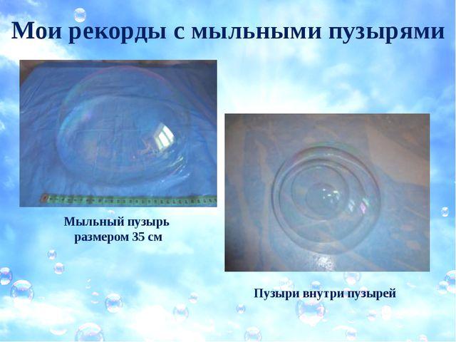 Мои рекорды с мыльными пузырями Мыльный пузырь размером 35 см Пузыри внутри п...