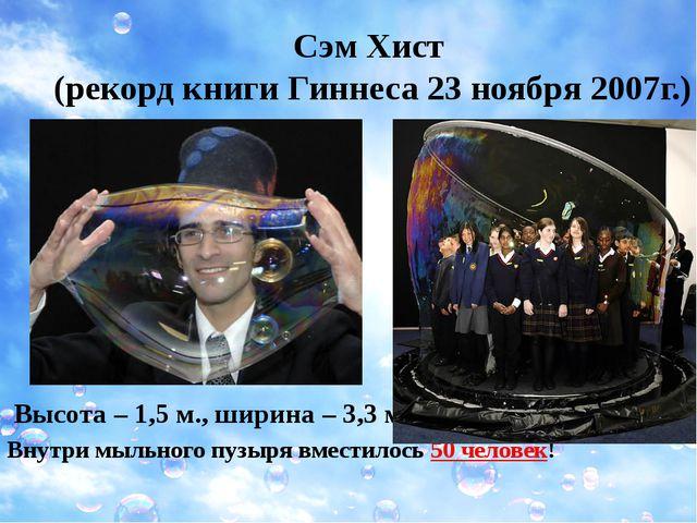Сэм Хист (рекорд книги Гиннеса 23 ноября 2007г.) Высота – 1,5 м., ширина – 3,...
