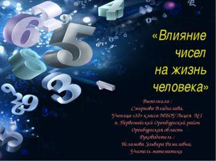 «Влияние чисел на жизнь человека» Выполнила : Смирнова Владислава, Ученица «1