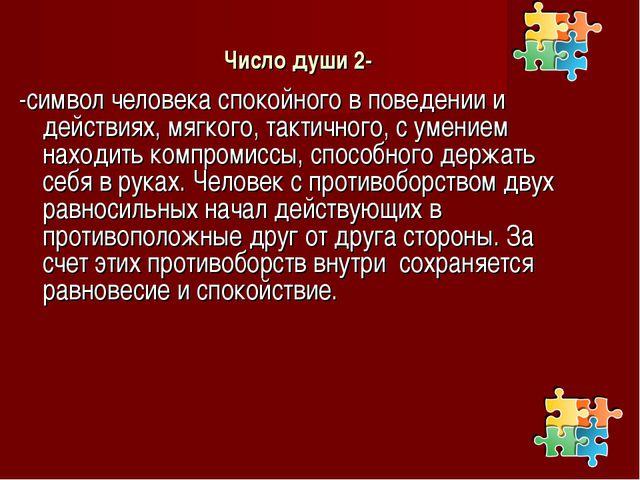 Число души 2- -символ человека спокойного в поведении и действиях, мягкого,...
