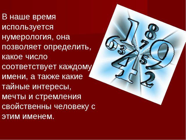 В наше время используется нумерология, она позволяет определить, какое число...