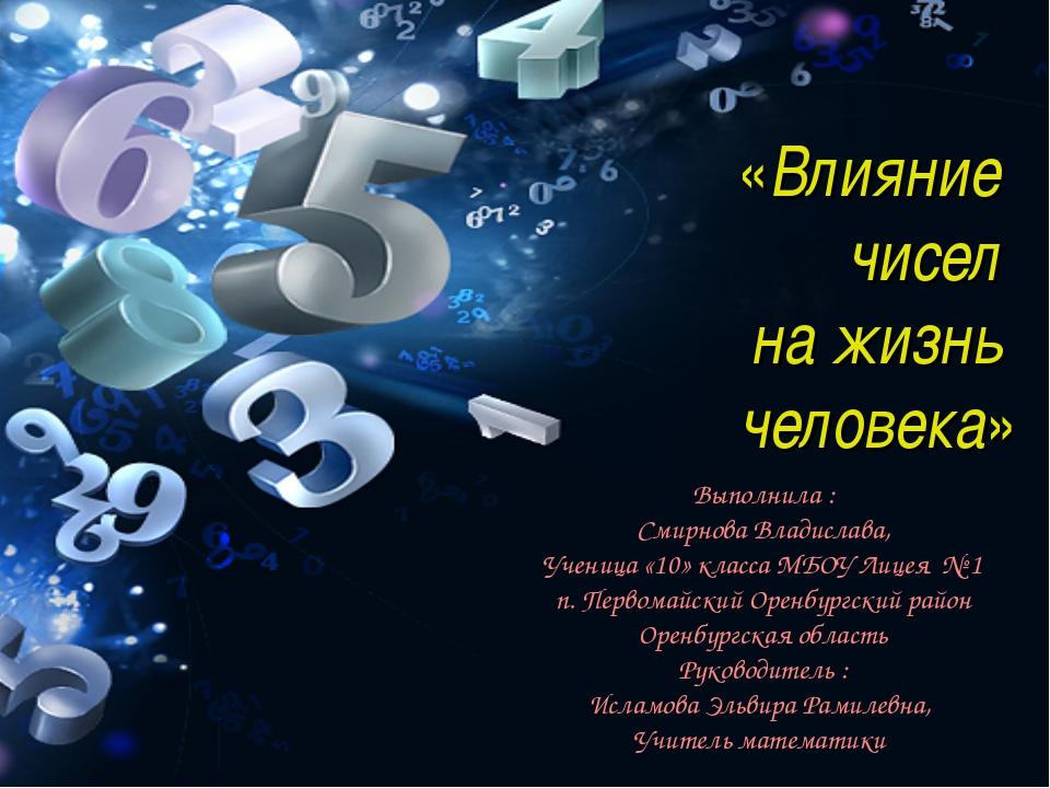«Влияние чисел на жизнь человека» Выполнила : Смирнова Владислава, Ученица «1...