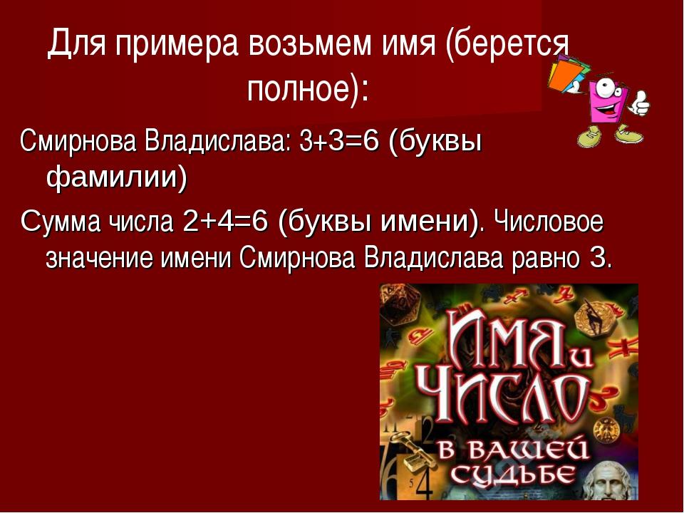Для примера возьмем имя (берется полное): Смирнова Владислава: 3+3=6 (буквы ф...