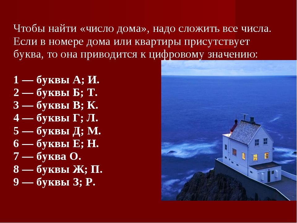 Чтобы найти «число дома», надо сложить все числа. Если в номере дома или квар...
