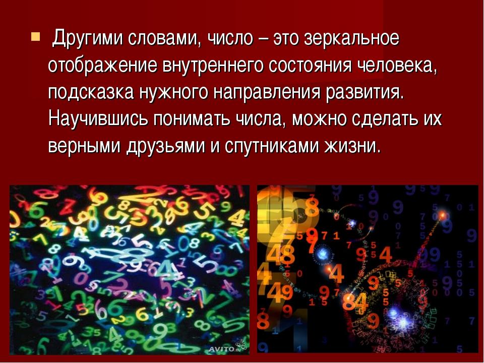 Другими словами, число – это зеркальное отображение внутреннего состояния че...