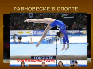 РАВНОВЕСИЕ В СПОРТЕ. Алия Мустафина (Россия)
