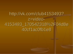 http://vk.com/club4153493?z=video-4153493_170542318%2F04d8e40cf1ac0fb1e8