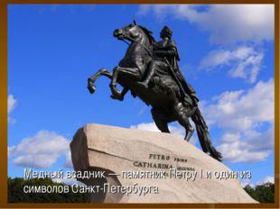 Медный всадник — памятник Петру I и один из символов Санкт-Петербурга