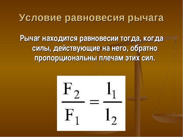 Условие равновесия рычага Рычаг находится равновесии тогда, когда силы, дейст...