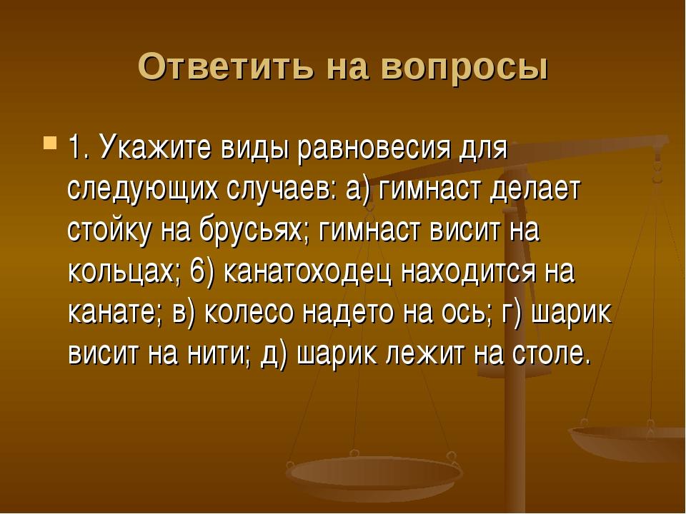 Ответить на вопросы 1. Укажите виды равновесия для следующих случаев: а) гимн...