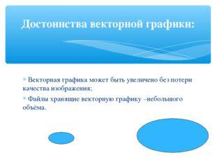 Векторная графика может быть увеличено без потери качества изображения; Файл