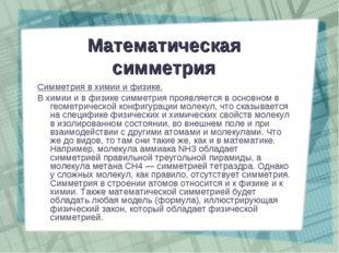Математическая симметрия Симметрия в химии и физике. В химии и в физике симме