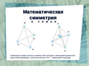 Математическая симметрия Симметрия в химии: молекула аммиака NH3 обладает сим
