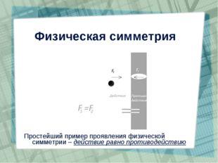 Физическая симметрия Простейший пример проявления физической симметрии – дейс