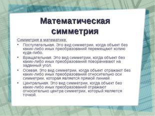 Математическая симметрия Симметрия в математике. Поступательная. Это вид симм