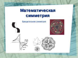 Математическая симметрия Вращательная симметрия
