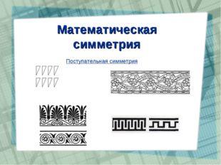 Математическая симметрия Поступательная симметрия
