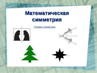 Математическая симметрия Осевая симметрия